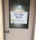 原田芸術文化交流館やまそら(1F)の授乳室・オムツ替え台情報