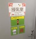 バスタ新宿(4F)の授乳室・オムツ替え台情報