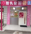 ジョイフル本田 荒川沖店の授乳室・オムツ替え台情報