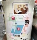 横浜駅(リフレスタ)(中央北改札内コンコース)