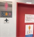 向ヶ丘遊園駅(2F)のオムツ替え台情報