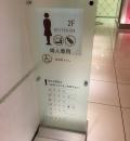 コレットマーレ(2階)の授乳室情報
