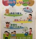 野方児童館の授乳室情報
