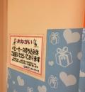 日本モンキーパーク(モンキッズ・ジャングル内)の授乳室・オムツ替え台情報