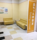 有松イオン(2F)の授乳室・オムツ替え台情報