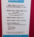 葛西臨海水族園(1F)の授乳室情報