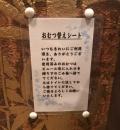 料理処 石屋(2F)のオムツ替え台情報