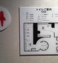 御堂筋線 新大阪駅 北西改札内 多機能トイレ(2F)のオムツ替え台情報