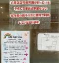 このえ鵜の木保育園 子育て広場(1F)の授乳室・オムツ替え台情報