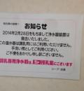 コープこうべシーア(3F)の授乳室・オムツ替え台情報