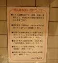 JR新庄駅 ゆめりあ(1F)の授乳室・オムツ替え台情報