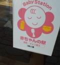 道の駅びわ湖大橋米プラザ(2階)の授乳室・オムツ替え台情報