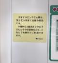 子育てサロン千住大橋(3F)の授乳室・オムツ替え台情報