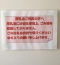 相模原市南区役所(5階)の授乳室・オムツ替え台情報