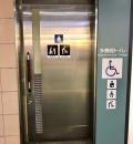 茗荷谷駅(改札内)のオムツ替え台情報