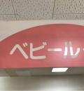 佐世保玉屋(5階 ベビールーム)の授乳室・オムツ替え台情報