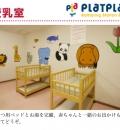 プラットプラット(1F)の授乳室・オムツ替え台情報