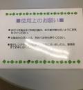 浜川体育館(1F)の授乳室・オムツ替え台情報
