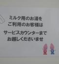 東京タワー(1階 サービスカウンター先)