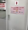 ヤマダ電機 テックランド西神戸店(女子トイレ内)