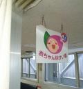 北区役所第一庁舎(臨時)(B1)の授乳室・オムツ替え台情報