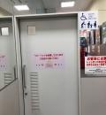 ヤマダ電機 テックランド狛江店(1F)のオムツ替え台情報