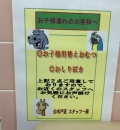 新潟マツダ 山木戸店(1F)のオムツ替え台情報
