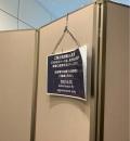 井上眼科病院(20階)の授乳室・オムツ替え台情報