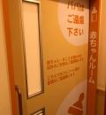 ザ・ビッグ エクストラ氷上店(1F)の授乳室・オムツ替え台情報
