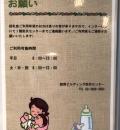 イイノホール&カンファレンスセンター(4F)の授乳室・オムツ替え台情報