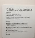 市川市役所(2F)の授乳室・オムツ替え台情報