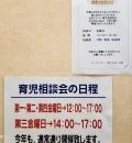 イトーヨーカドー 溝ノ口店(3F)の授乳室・オムツ替え台情報