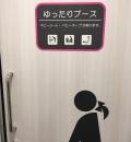 ピアゴイセザキ店(2F)の授乳室・オムツ替え台情報