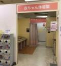 イオン野田阪神店(4階)の授乳室・オムツ替え台情報