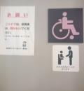 世田谷区役所 松沢まちづくりセンター(1F)の授乳室・オムツ替え台情報
