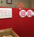 沼南社会福祉センター(1F)の授乳室・オムツ替え台情報