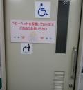 ヤマダ電機 テックランド豊川店(1F)のオムツ替え台情報