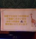 ベビーフェイスプラネッツ 新潟フレスポ赤道店(1F)のオムツ替え台情報