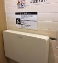 イオン秦野店(1F 食料品レジ付近トイレ)のオムツ替え台情報
