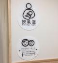 ピアゴ白山店(ラスパ白山 内)の授乳室・オムツ替え台情報