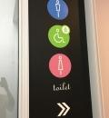 富士ソフトアキバプラザ(1F)のオムツ替え台情報