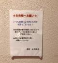 和食 濱町 上大岡店の授乳室・オムツ替え台情報