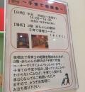 イオンスタイル板橋前野町(3F)
