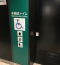 末広町駅(改札内)のオムツ替え台情報