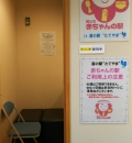 渚の博物館(館山市立博物館分館)(1F)の授乳室・オムツ替え台情報