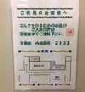 北とぴあ(1F)の授乳室・オムツ替え台情報