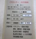 イトーヨーカドー 八柱店(3F)