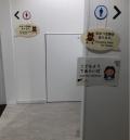 宝塚市立文化芸術センター(1F)の授乳室・オムツ替え台情報