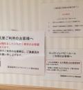 阪急三番街(北館地下1階 キッズトワレ)の授乳室・オムツ替え台情報