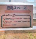 久慈市役所(1F)の授乳室・オムツ替え台情報
